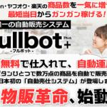 激安卸値商品を無在庫販売「フルボット」物販自動運用システム