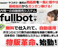 物販の自動運用フルボット