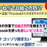 いいね!で日給2万円「最短×最速」で成功者続出の秘密
