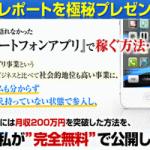 知識不要でスマホアプリを作成し月収200万円稼ぐプロジェクト