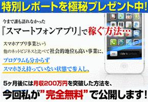 スマートフォンアプリで稼ぐ方法