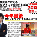 【ヒルズ土屋の無料動画プレゼント】情報業界の裏側を暴露!