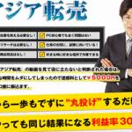 中村まさのアジア転売|利益率30%超えのお宝サイトを暴露