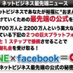 感謝されるネットビジネス最先端の公式【LINE×facebook=∞】
