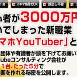 月30万の不労所得「スマホYouTuber」人気動画作成テクニック