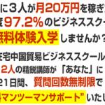 【在宅中国貿易5期】リピート販売ビジネス無料体験入学受付中!