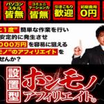 鈴木トシオの設置型ホンモノアフィリエイト講座で全員成功