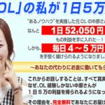 鶴リッチプロジェクトで元OLが1日5万円稼ぐ秘密のレッスン