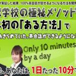 1日10分で英会話が上達!通訳学校の極秘メソッド勉強法