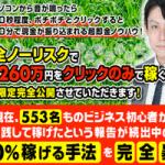 ゆったリッチ勝率100%ビジネスで機械的に月収260万円!