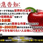 フェラーリランボパテックフィリップ|アップル商品で時給3万円