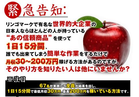 アップルで時給3万円稼ぐ方法